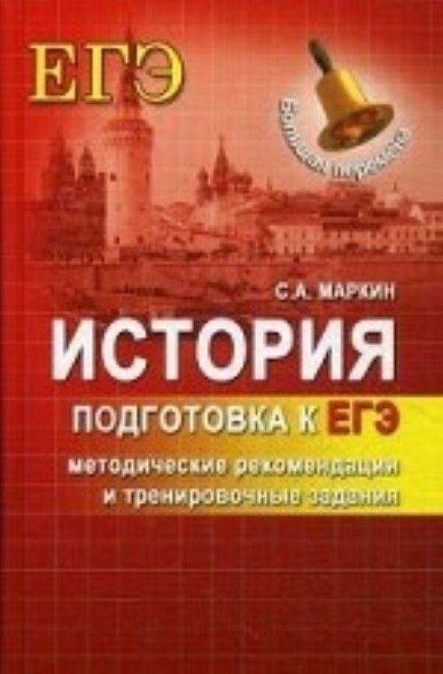 Istorija. Podgotovka k EGE. Metodicheskie rekomendatsii i trenirovochnye zadanija