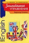 Zanimatelnye uprazhnenija. Grammatika anglijskogo jazyka dlja nachalnoj shkoly / English Beginning Grammar
