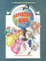 Здравствуй, мир!  Часть 2. Пособие по ознакомлению с окружающим миром для детей 5-6 лет