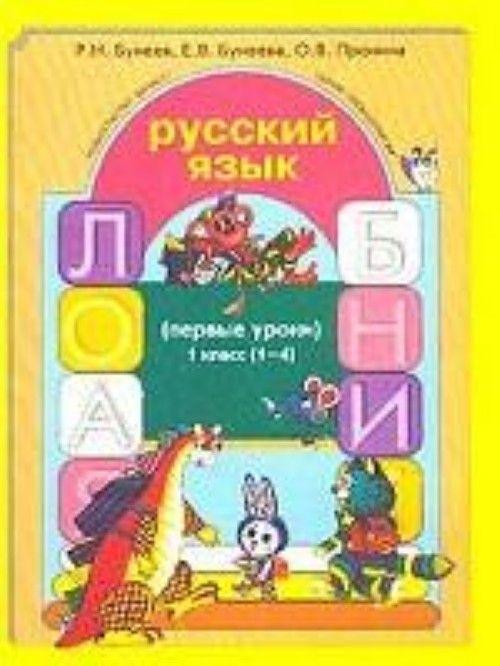 Russkij jazyk pervye uroki. 1 klass. 1-4