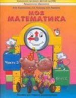 Моя математика. Пособие для старших дошкольников. Часть 2 Ч:2Учебник