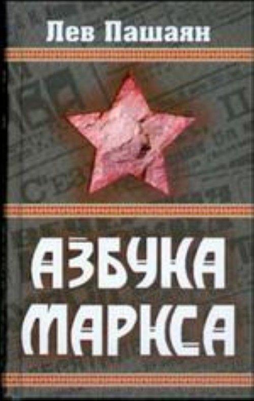 Azbuka Marksa