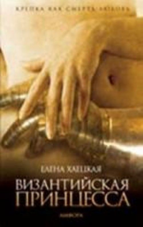 Vizantijskaja printsessa. Roman