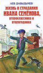 Zhizn i stradanija Ivana Semenova, vtoroklassnika i vtorogodnika