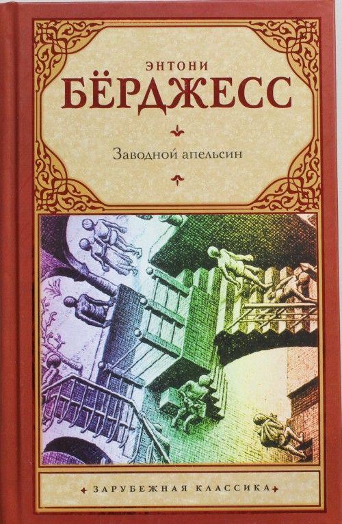 Zavodnoj apelsin: roman (Zarubezhnaja klassika)