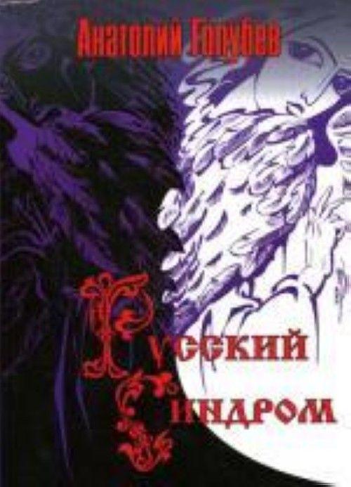 Russkij sindrom. Golubev A. N.