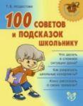 100 sovetov i podskazok shkolniku