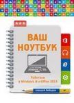 Vash noutbuk. Rabotaem v Windows 8 i Office 2013