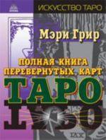 Polnaja kniga perevernutykh kart Taro