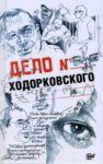 Delo Khodorkovskogo