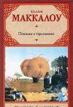 Pojuschie v ternovnike: roman (Zarubezhnaja klassika)