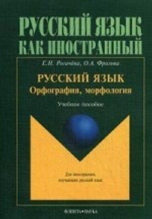 Russkij jazyk, Orfografija, morfologija. uchebnoe posobie