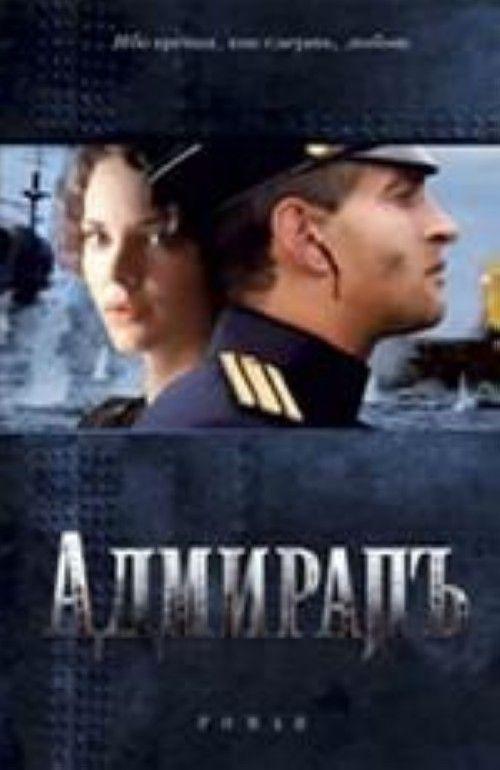 Адмиралъ. Роман