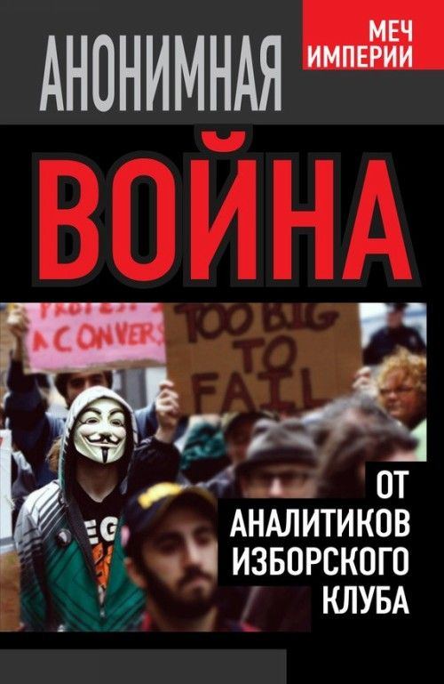 Anonimnaja vojna. Ot analitikov Izborskogo kluba