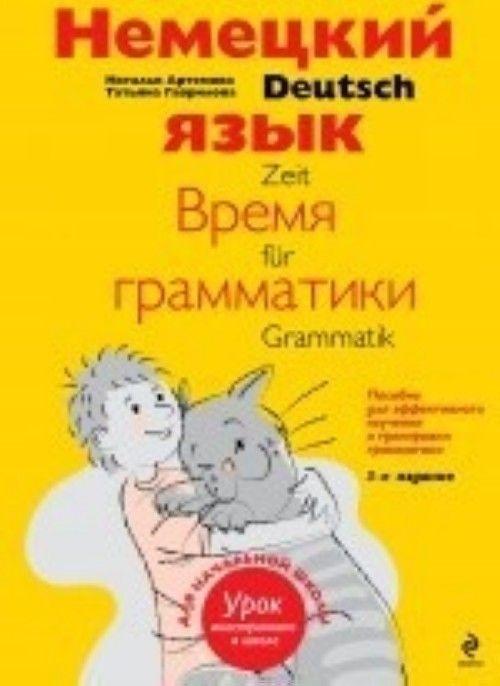 Nemetskij jazyk. Vremja grammatiki. Posobie dlja effektivnogo izuchenija i trenirovki grammatiki dlja mladshikh shkolnikov