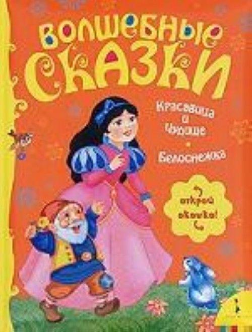 Krasavitsa i Chudische. Belosnezhka