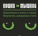 Koshki — myshkoj