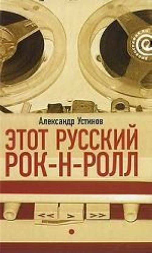 Этот русский рок-н-ролл. Книга 1