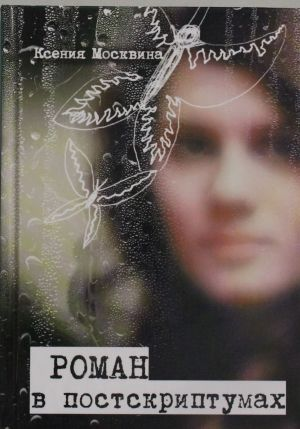 Roman v postskriptumakh