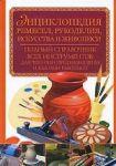 Entsiklopedija remesel, rukodelija, iskusstva i zhivopisi. Polnyj spravochnik vsekh instrumentov: dlja chego oni prednaznacheny i kak oni rabotajut