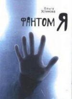 Fantom Ja