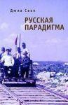 Russkaja paradigma
