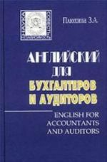 Anglijskij dlja bukhgalterov i auditorov (+ 2 audiokassety)
