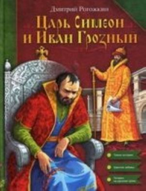 Tsar Simeon i Ivan Groznyj: istoricheskija povest