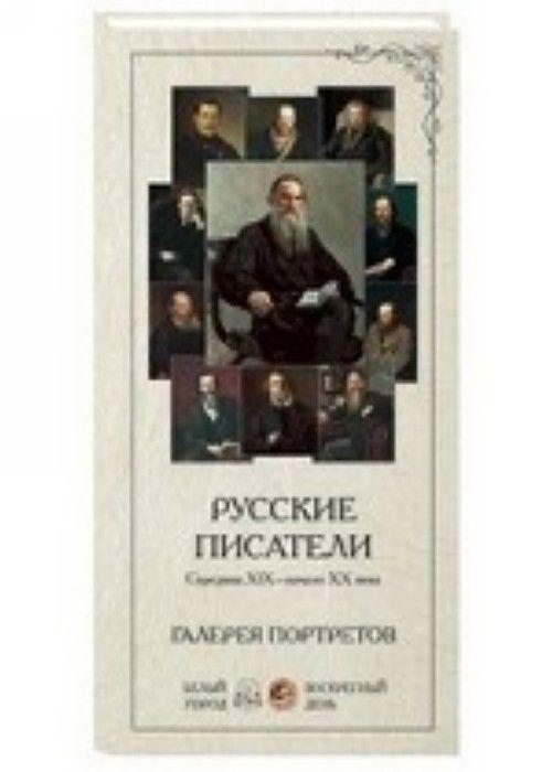 Russkie pisateli. Seredina XIX-nachalo XX veka. Galereja portretov (nabor iz 24 kartochek)