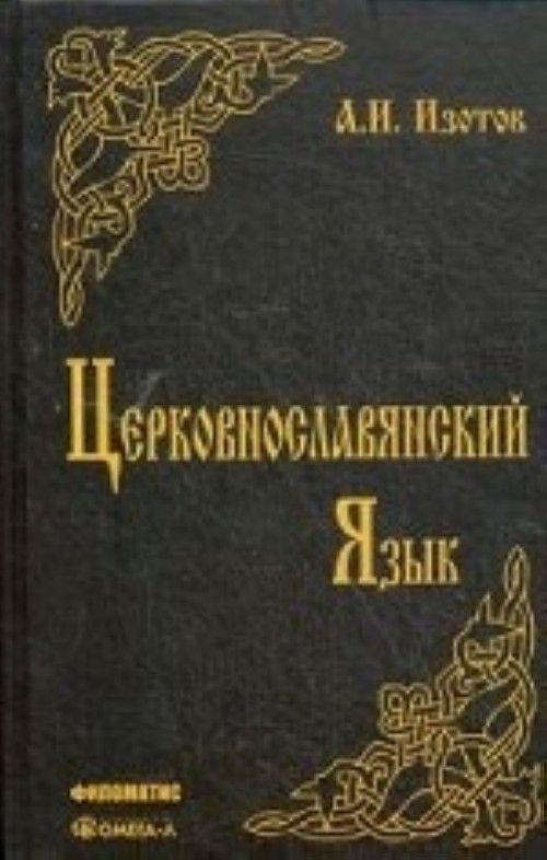 Tserkovnoslavjanskij jazyk. Grammatika, uprazhnenija, teksty. Uchebnoe posobie