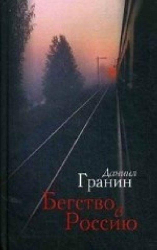 Begstvo v Rossiju