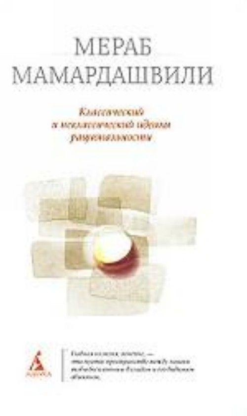 Klassicheskij i neklassicheskij idealy ratsionalnosti