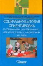 Социально-бытовая ориентировка в специальных (коррекционных) образовательных учреждениях 8 вида. Пособие для учителя
