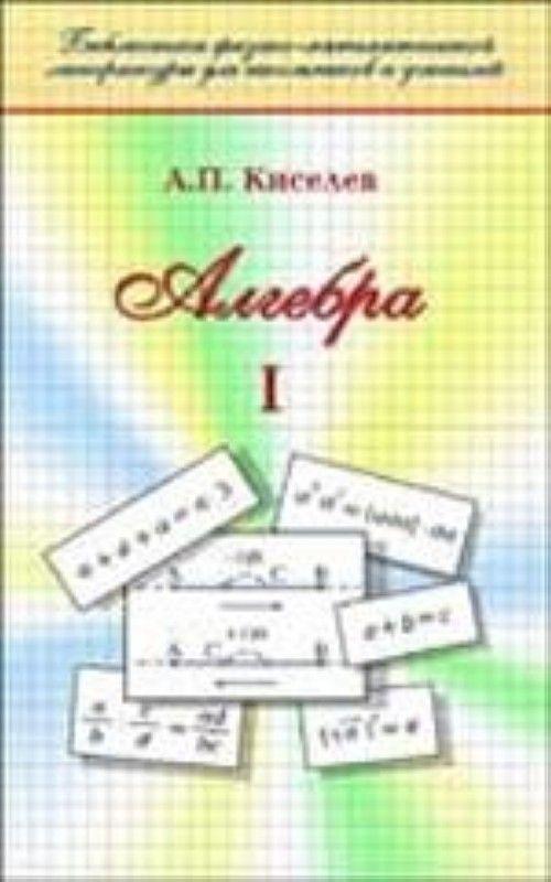 Алгебра. Часть 1
