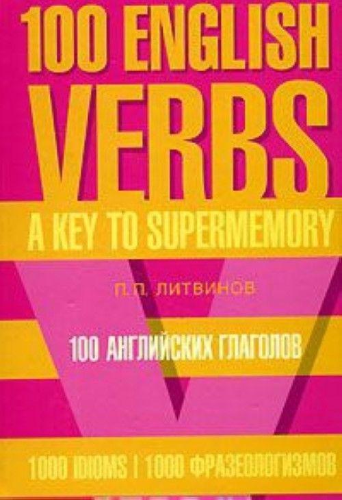100 anglijskikh glagolov. 1000 frazeologizmov. Kljuch k superpamjati