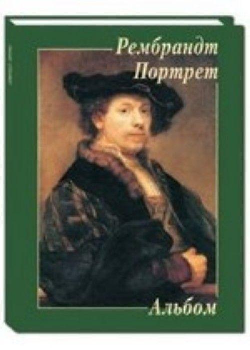 Рембрандт. Портрет. Альбом