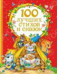 R.Skazki.100 luchshikh stikhov i skazok