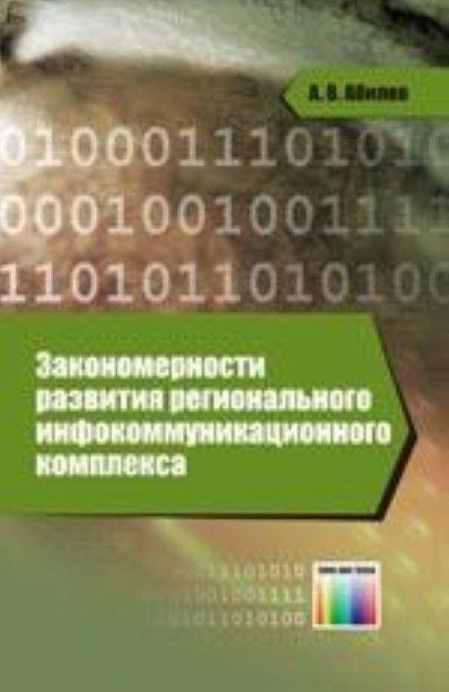 Закономерности развития регионального инфокоммуникационного комплекса.