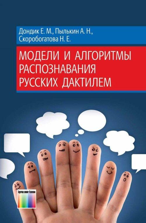 Модели и алгоритмы распознавания русских дактилем