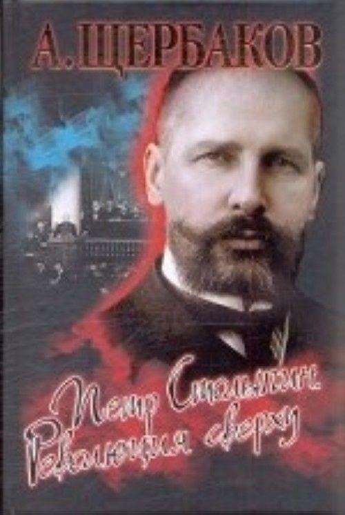 Petr Stolypin. Revoljutsija sverkhu