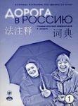Doroga v Rossiju. Grammaticheskij kommentarij i slovar