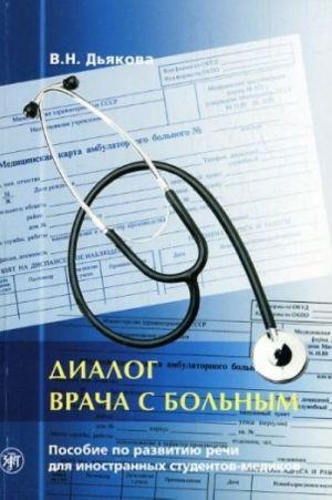 Диалог врача с больным: пособие по развитию речи для иностранных студентов-медиков. 6-е издание