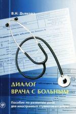 Dialog vracha s bolnym: posobie po razvitiju rechi dlja inostrannykh studentov-medikov. 6-e izdanie