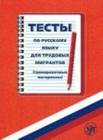 Тесты по русскому языку для трудовых мигрантов (тренировочные материалы + CD)