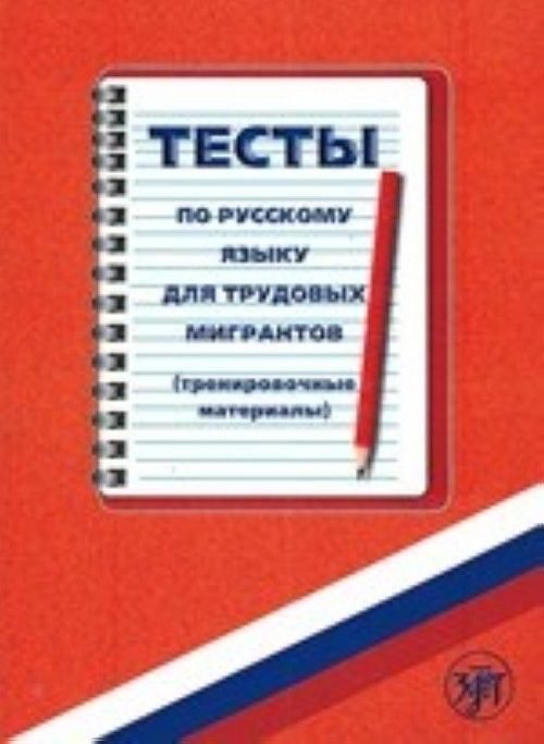 Testy po russkomu jazyku dlja trudovykh migrantov (trenirovochnye materialy + CD)