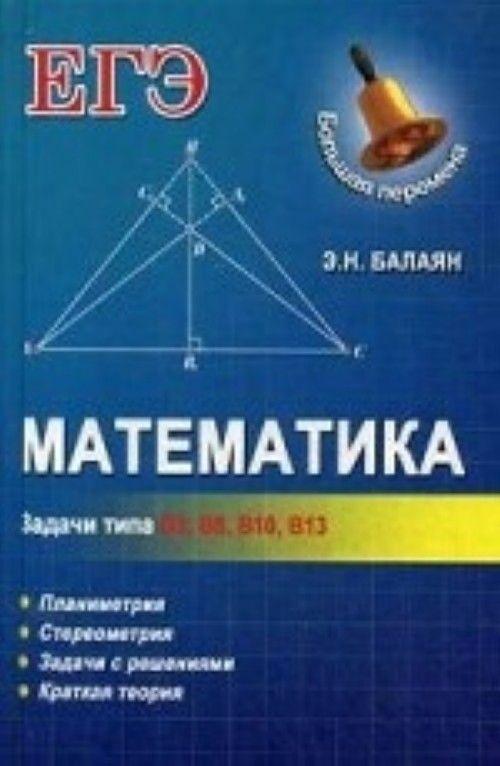 Matematika: zadachi tipa V5, V8, V10, V13
