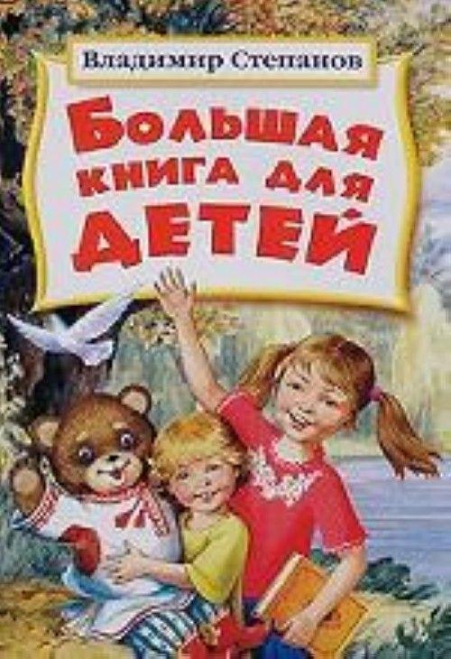 Bolshaja kniga dlja detej