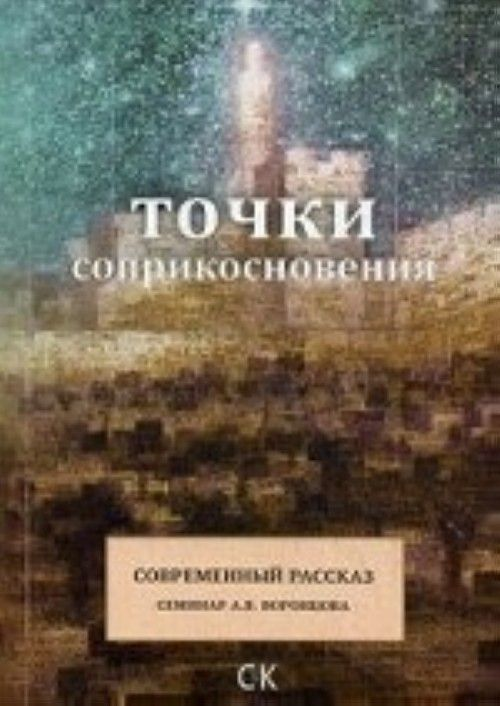 Точки соприкосновения. Современный рассказ. Семинар А. В. Воронцова
