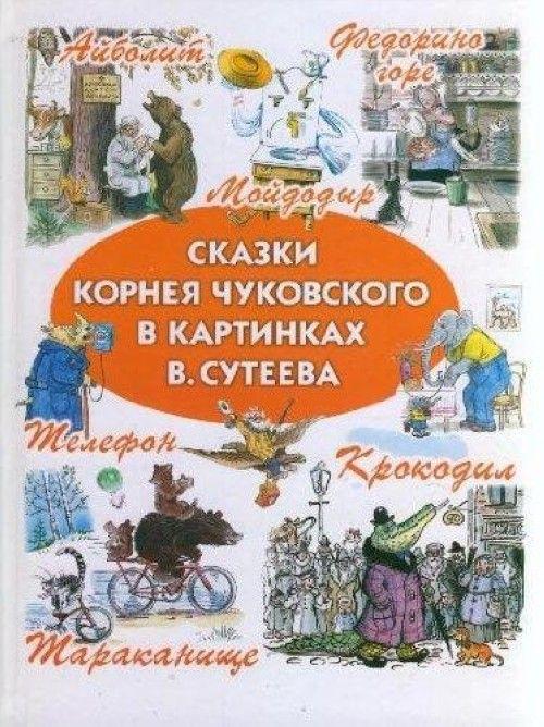 Skazki Korneja Chukovskogo v kartinkakh V. Suteeva