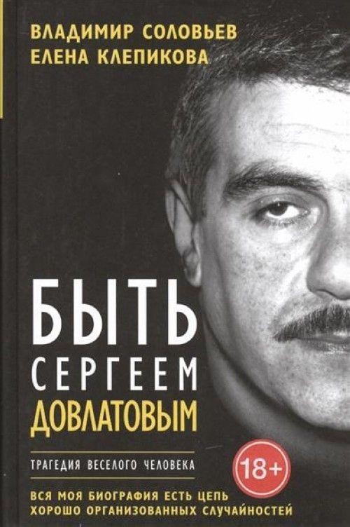 Byt Sergeem Dovlatovym